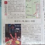山陽新聞に掲載!!
