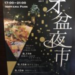 本日のランチとイベントのお知らせ!