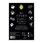 総社初出店!7月13日ごはんや匙さんのイベントのお知らせ!