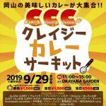 岡山のスパイスカリーイベント爆誕!!その名もクレイジーカレーサーキット! 通称 CCC!!