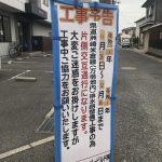 重要!!道路工事のお知らせ!!