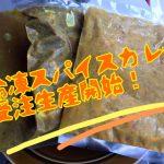 嬉しいお知らせ!SATISFACTIONの冷凍スパイスカレー、受注生産第一弾!!