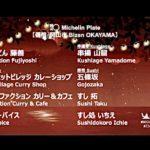 SATISFACTION CURRY&CAFEがミシュランガイド京都大阪+岡山版に掲載!